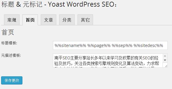 [6.0 更新中文汉化]极度流行的SEO插件 - WordPress SEO by Yoast-WP酷