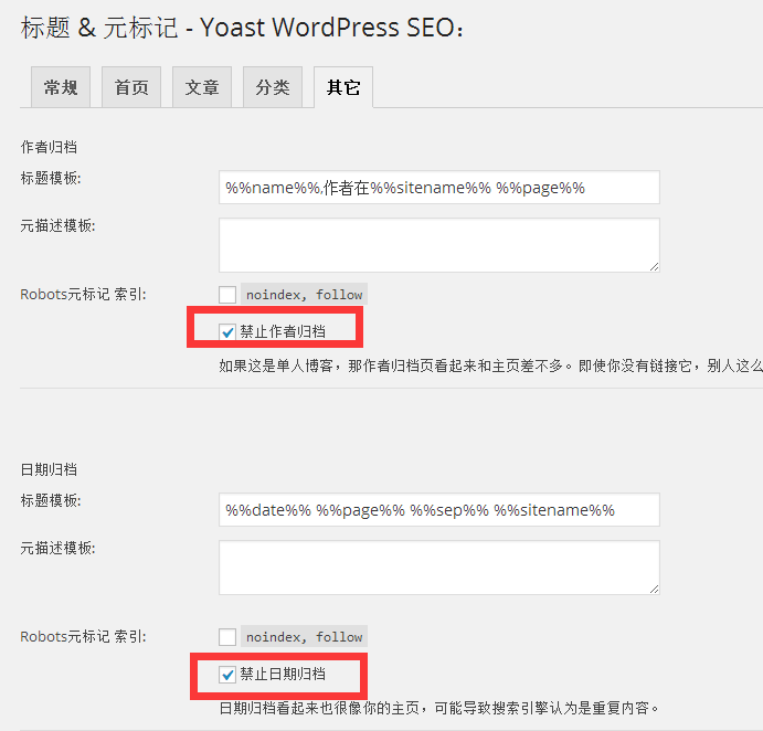 WordPress优秀SEO插件 WordPress SEO by Yoast 设置教程