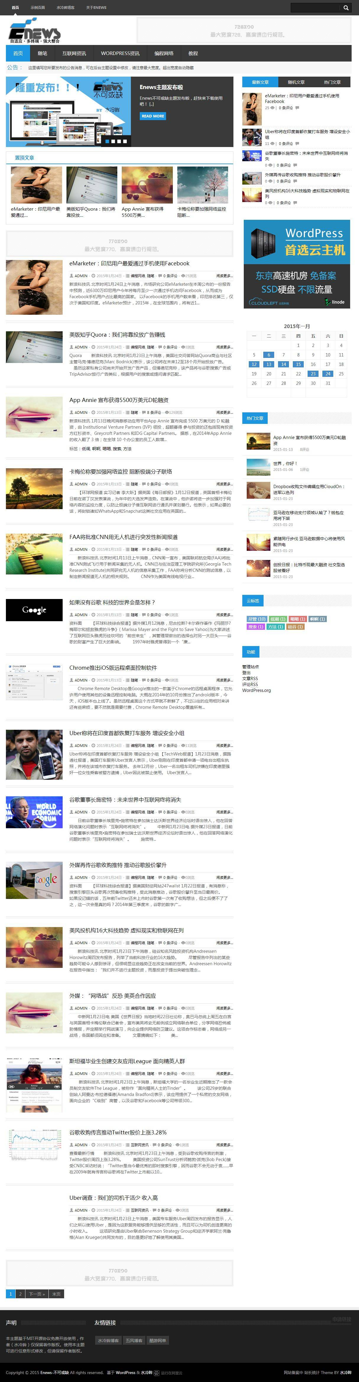 enews-theme-blog