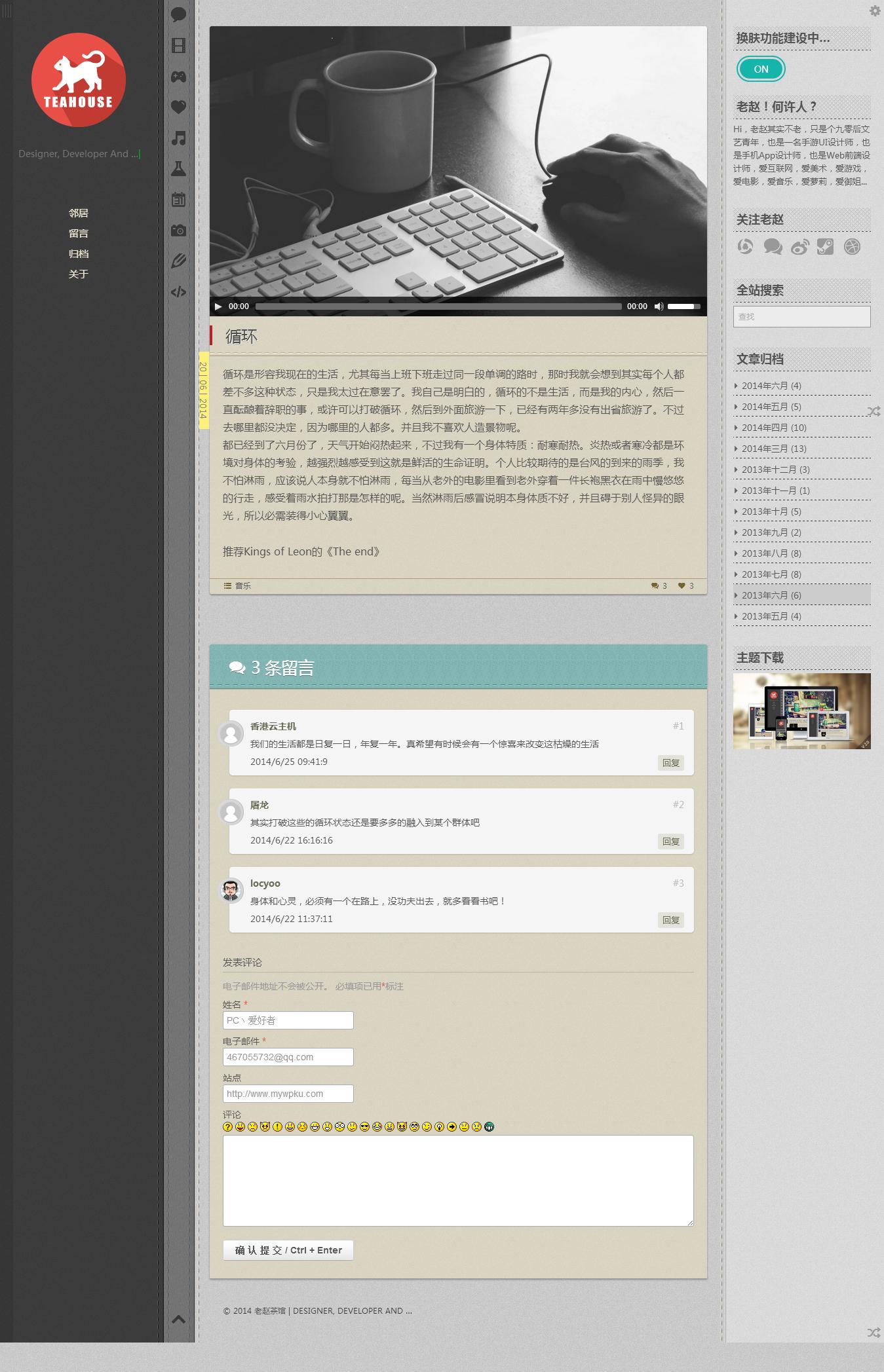 Teahouse多功能WordPress博客主题教程