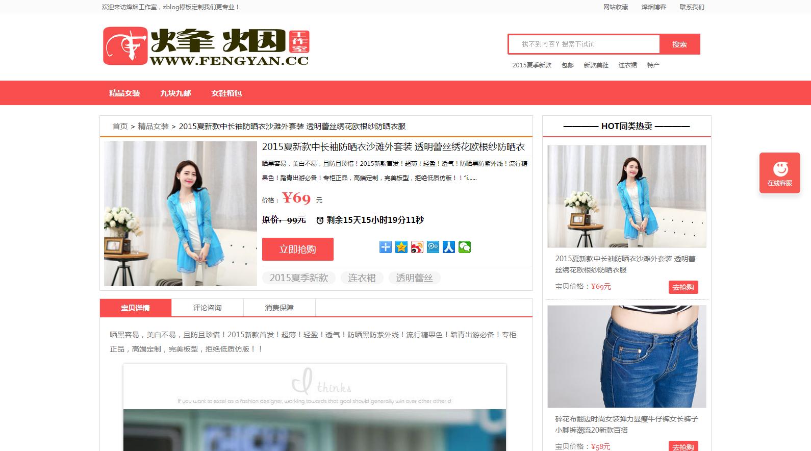 FY_Shopping - 活力简洁WordPress淘宝客主题