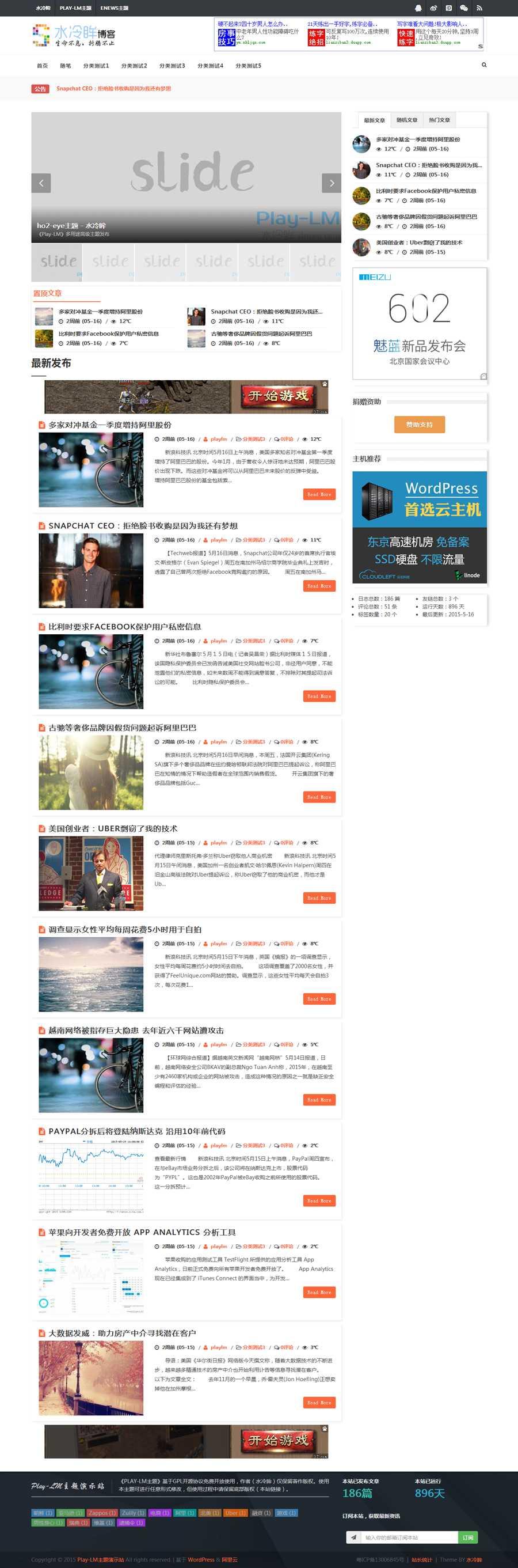 PlayLM - 简灰高级WordPress博客/CMS双模式主题-WP酷