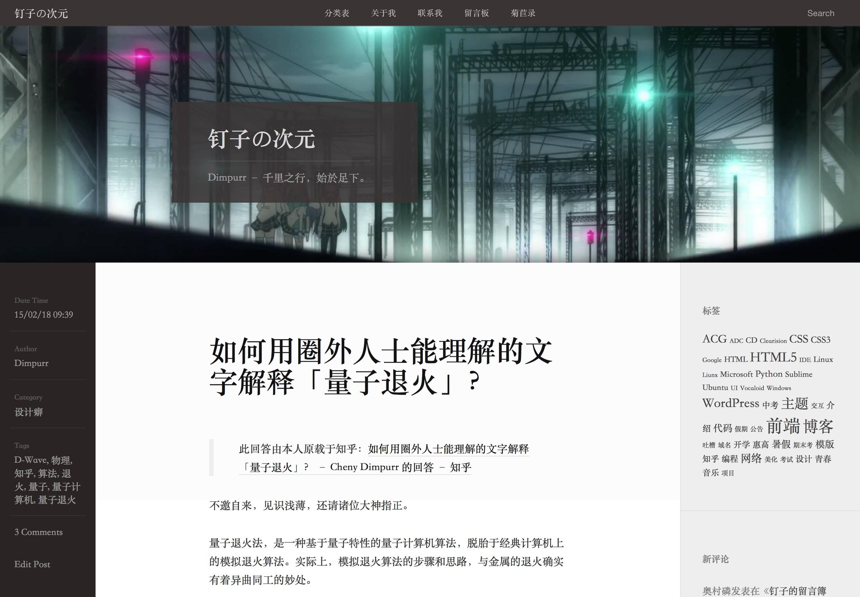 Slackview – 黑白多级响应式 WordPress 博客主题