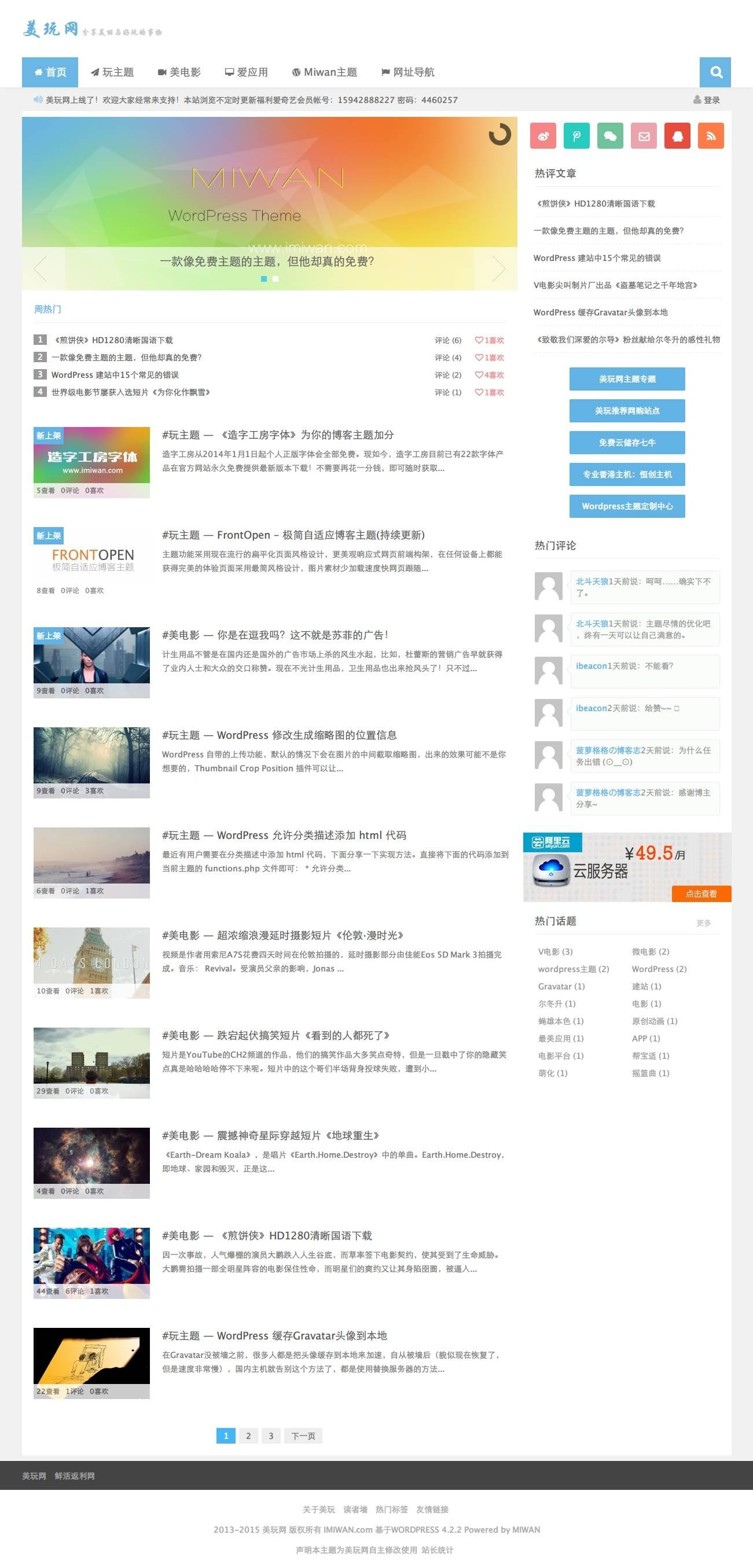 iMiwan - 简约白色多功能WordPress博客主题