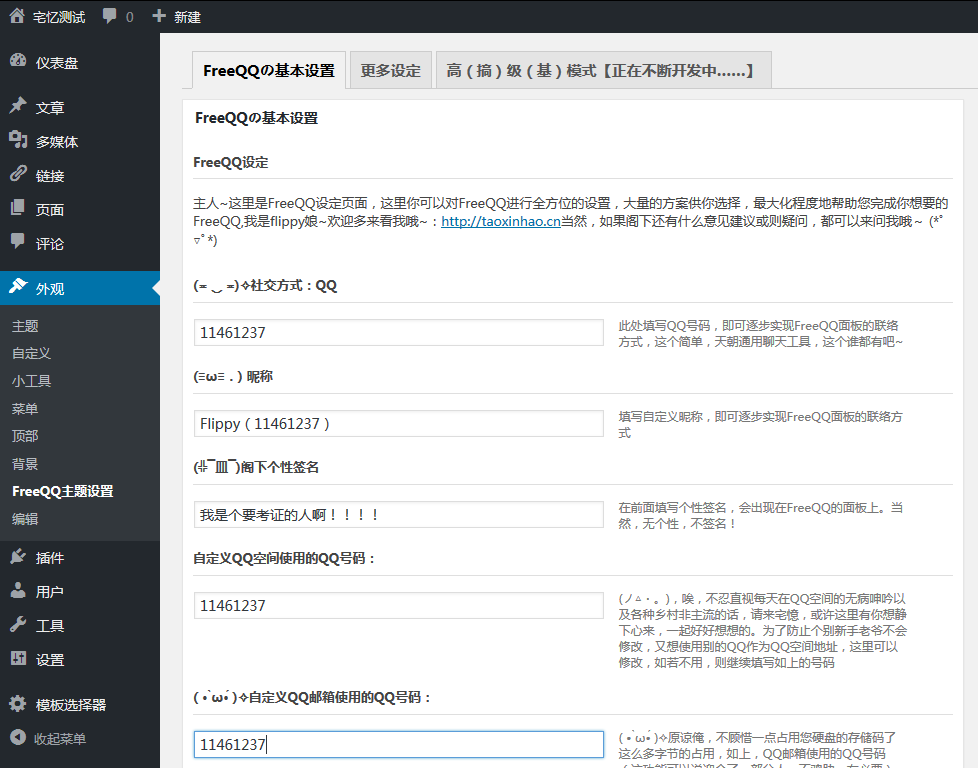 FreeQQ 2.0 - 迟来 · 创意无限的 WordPress 主题
