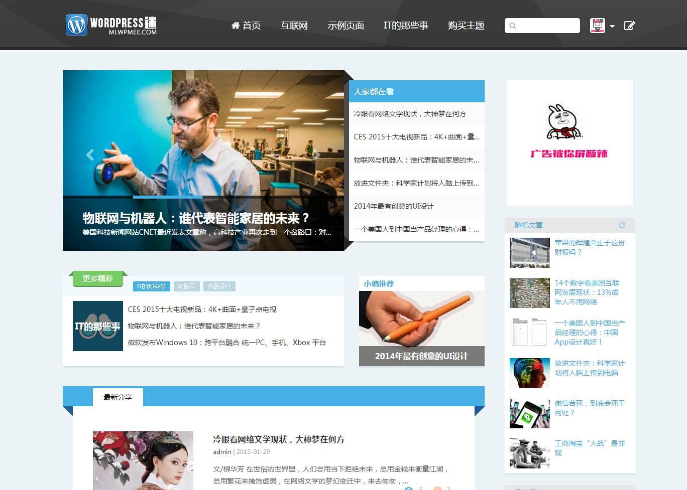付费主题推荐:NewMi - 蓝色调科技范WordPress博客主题-WP酷