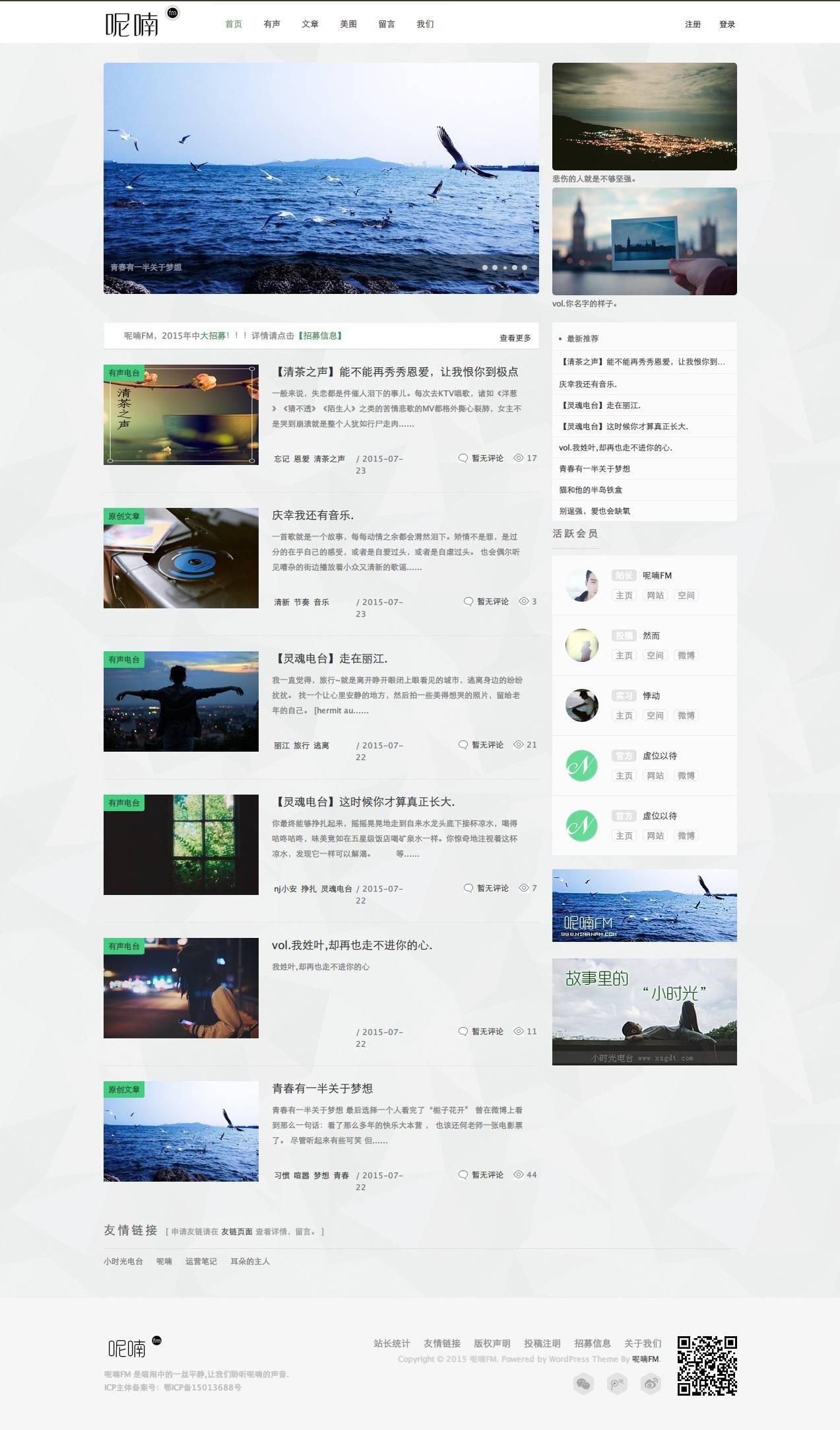 wordpress Ninanfm简灰博客主题