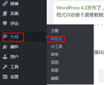 新版本都更新了什么?带你一探WordPress 4.3新特性
