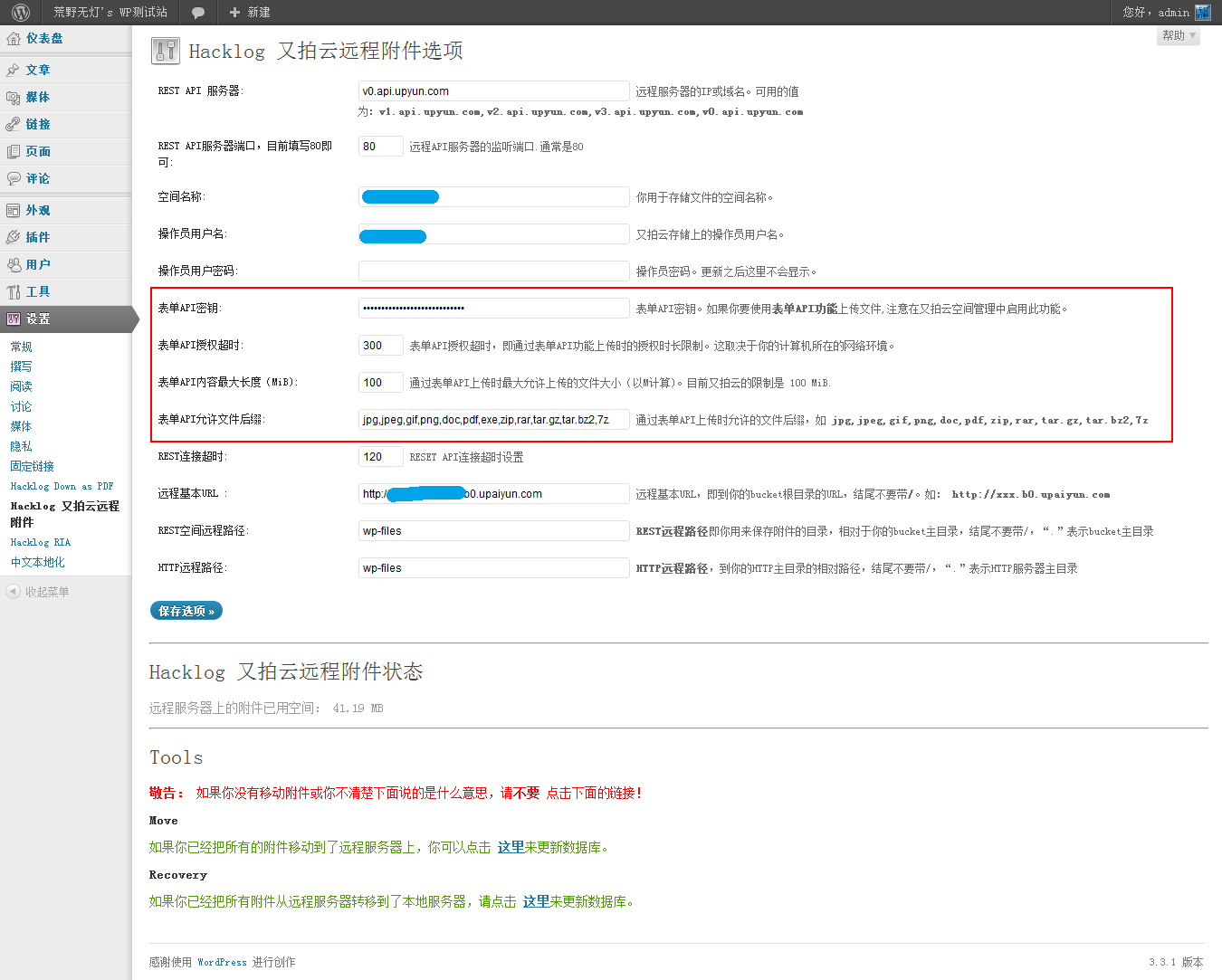 Hacklog Remote Attachment Upyun – 又拍云 WordPress 远程附件上传插件