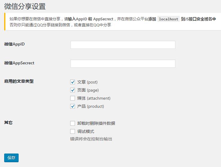 WX Custom Share - WordPress 自定义 微信 / QQ分享-WP酷