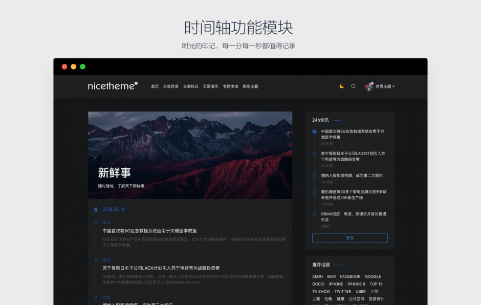 [WP酷专享特惠] Panda PRO - 昼夜双版 WordPress 双栏科技资讯主题-WP酷